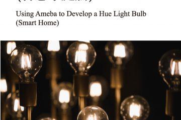 Ameba氣氛燈程式開發(智慧家庭篇) Using Ameba to Develop a Hue Light Bulb (Smart Home)