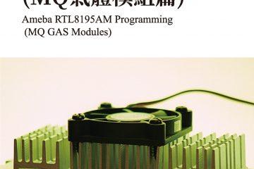 Ameba程式教學(MQ氣體模組篇) Ameba RTL8195AM Programming (MQ GAS Modules)
