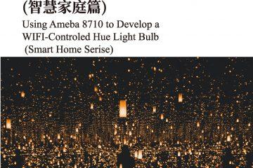 Ameba 8710 Wifi氣氛燈硬體開發(智慧家庭篇) Using Ameba 8710 to Develop a WIFI-Controled Hue Light Bulb (Smart Home Serise)