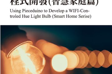 Pieceduino氣氛燈程式開發(智慧家庭篇) Using Pieceduino to Develop a WIFI-Controled Hue Light Bulb (Smart Home Serise)