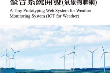 風向、風速、溫溼度整合系統開發(氣象物聯網)A Tiny Prototyping Web System for Weather Monitoring System (IOT for Weather)