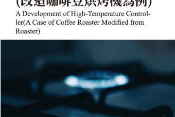 高溫控制系統開發(改造咖啡豆烘烤機為例)A Development of High-Temperature Controller(A Case of Coffee Roaster Modified from Roaster)