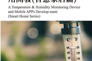 溫溼度裝置與行動應用開發(智慧家居篇)A Temperature & Humidity Monitoring Device and Mobile APPs Develop-ment(Smart Home Series)