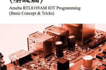 Ameba程式設計(基礎篇) Ameba RTL8195AM IOT Programming (Basic Concept & Tricks)