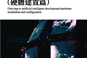 人工智慧開發第一步 (硬體建置篇) First Step to Artificial Intelligent Development-Hardware installation and Configuration