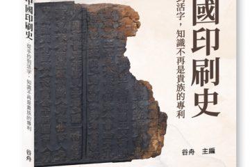 中國印刷史:從手抄到活字,知識不再是貴族的專利