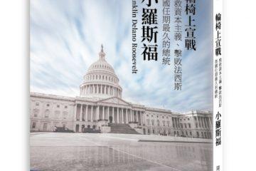 輪椅上宣戰:挽救資本主義、擊敗法西斯 美國任期最久的總統小羅斯福
