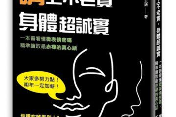 嘴上不老實,身體超誠實:一本書看懂微表情密碼,精準讀取最赤裸的真心話