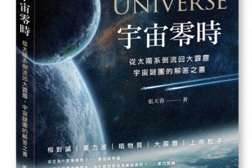 《宇宙零時:從太陽系倒流回大霹靂,宇宙謎團的解答之書》勘誤校正