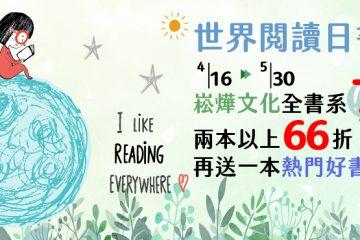 MOMO世界閱讀日書展+精選套書聯展