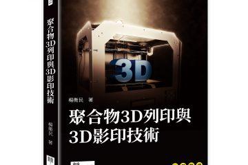 聚合物3D列印與3D影印技術