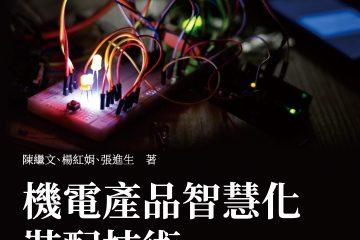 機電產品智慧化裝配技術