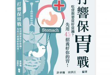 打響保胃戰:吃貨想要當好當滿?先用45招養好你的胃!