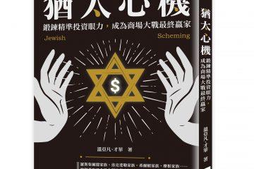 猶太心機:鍛鍊精準投資眼力,成為商場大戰最終贏家