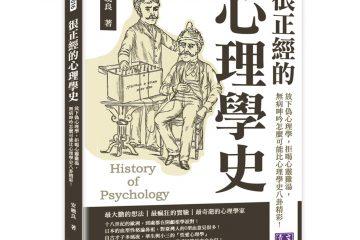 很正經的心理學史:放下偽心理學,拒喝心靈雞湯,無病呻吟怎麼可能比心理學史八卦精彩!