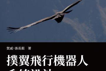 撲翼飛行機器人系統設計