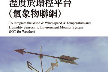 整合風向、風速、溫溼度於環控平台(氣象物聯網)To Integrate the Wind & Wind-speed & Temperature and Humidity Sensors to Environment Monitor System (IOT for Weather)