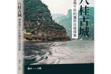八桂古城:漢後兩千年的廣西古城探索
