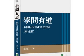 學問有道:中國現代史研究訪談錄(修訂版)