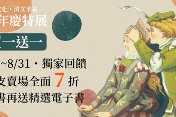 蝦皮-2021年夏季回饋書展