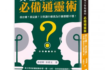 與主管相處的必備通靈術:我在哪?我是誰?主管講什麼我為什麼都聽不懂!
