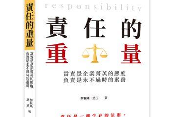 責任的重量:當責是企業菁英的態度,負責是永不過時的素養