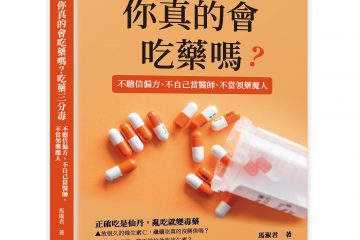 你真的會吃藥嗎?吃藥三分毒:不聽信偏方、不自己當醫師、不當領藥魔人