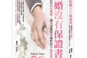 結婚沒有保證書:甜蜜沒有保存期限,讓夫妻愛情不變質的幸福私語