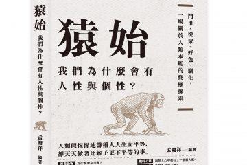 猿始 我們為什麼會有人性與個性?鬥爭、從眾、好色、馴化,一場關於人類本能的終極探索