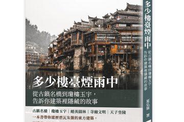 多少樓臺煙雨中:從古鎮名橋到瓊樓玉宇,告訴你建築裡隱藏的故事
