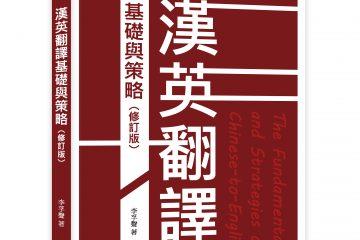 漢英翻譯基礎與策略(修訂版)