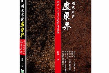 明末名臣盧象昇:被世人所遺忘的抗清英雄