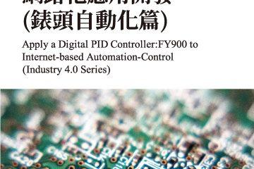 工業溫度控制器網路化應用開發(錶頭自動化篇)Apply a Digital PID Controller:FY900 to Internet-based Automation-Control (Industry 4.0 Series)