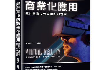 虛擬實境的商業化應用:遠比現實世界自由的VR世界