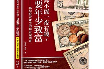 就算不能一夜有錢,也要年少致富:寫給投資新手的理財說明書