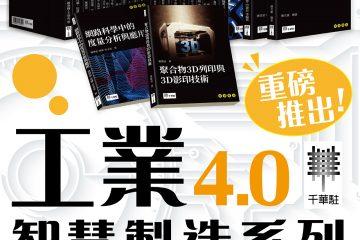 【工業4.0 智慧製造系列】全套合輯特展
