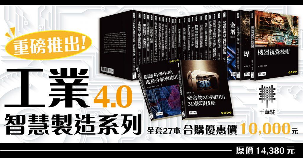 工業4.0 智慧製造系列 合購專案