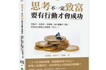 思考不一定致富,要有行動才會成功:有能力、有資本、有謀略,為什麼賺不了錢?快找出生意場上的那隻「鼴鼠」!