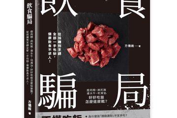 飲食騙局:瘦肉精、病死豬、灌水牛、地溝油,好好吃飯怎麼這麼難?從採購到烹調全部一手包辦,健康飲食不求人!