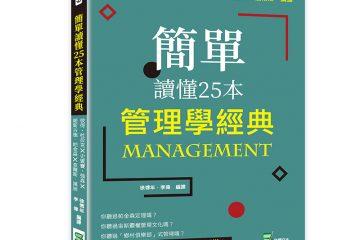 簡單讀懂25本管理學經典:彼得・杜拉克╳史賓賽・強森╳諾斯古德.帕金森╳查爾斯.漢迪